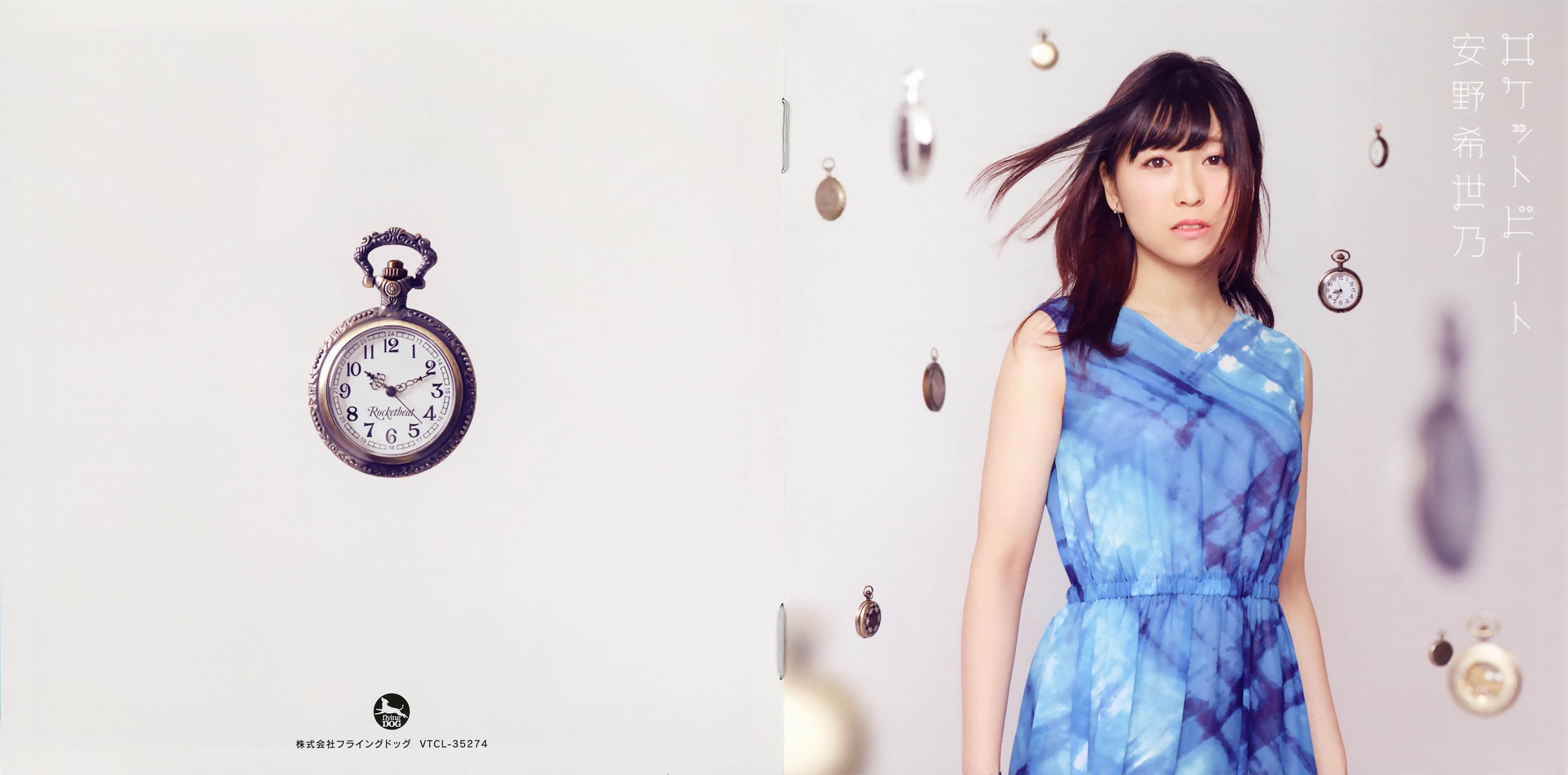 Kiyono Yasuno rocket beat cd cover & video musical